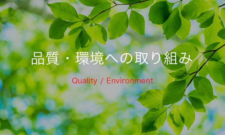 品質・環境への取り組み