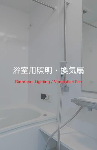 浴室用照明・換気扇