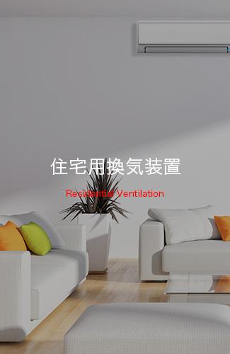 住宅用換気装置